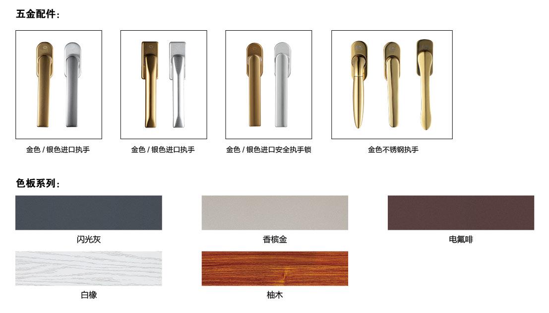80/130断桥铝平开窗-白橡的执手锁与其它颜色选择介绍