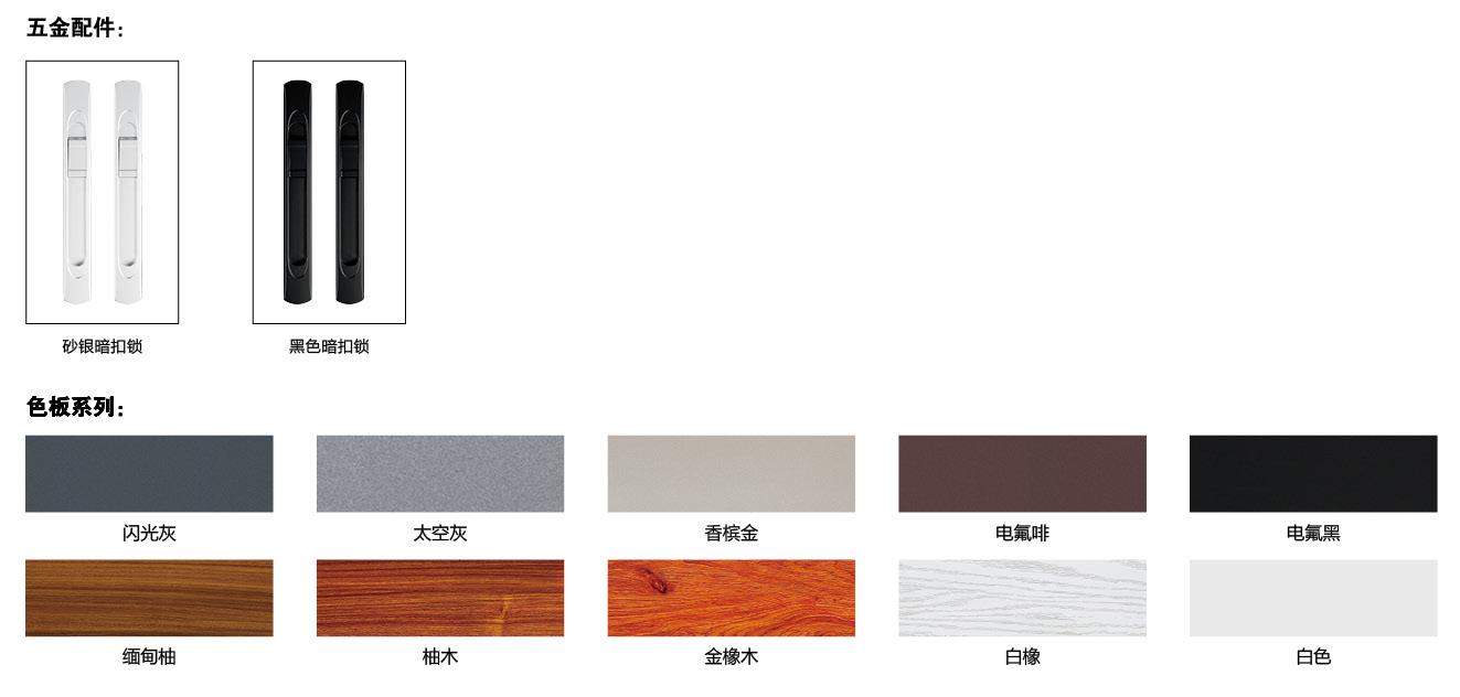 95/128断桥铝推拉窗-白橡的暗扣锁与其它可选颜色