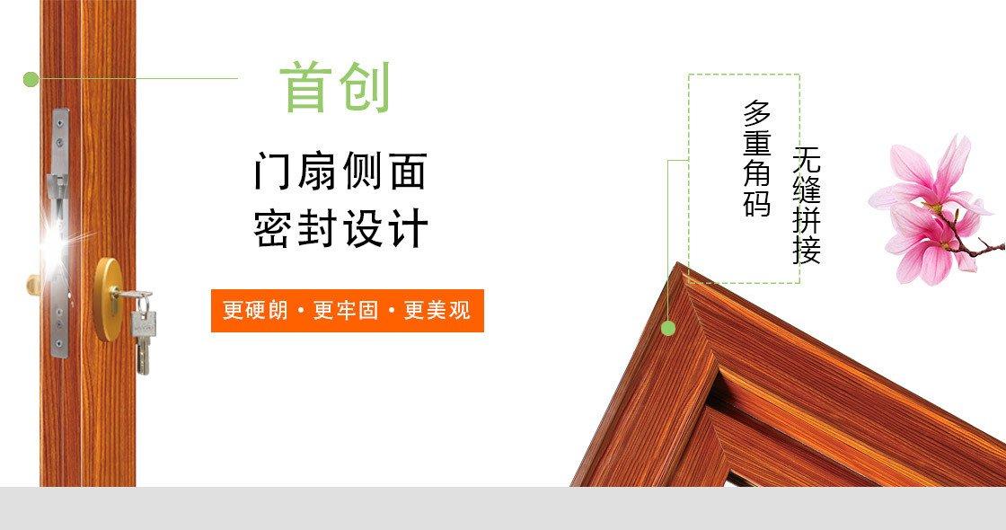 80银海推拉门-柚木的门扇设计细节
