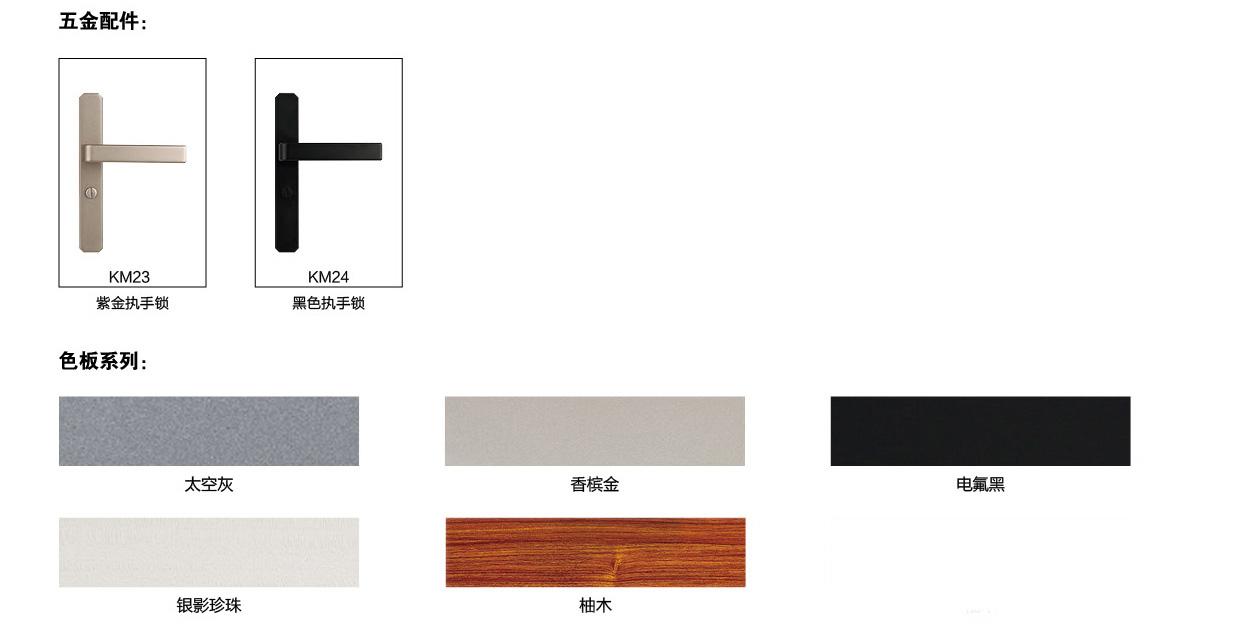1.4简窄平开门63系列-柚木执手锁与颜色种类