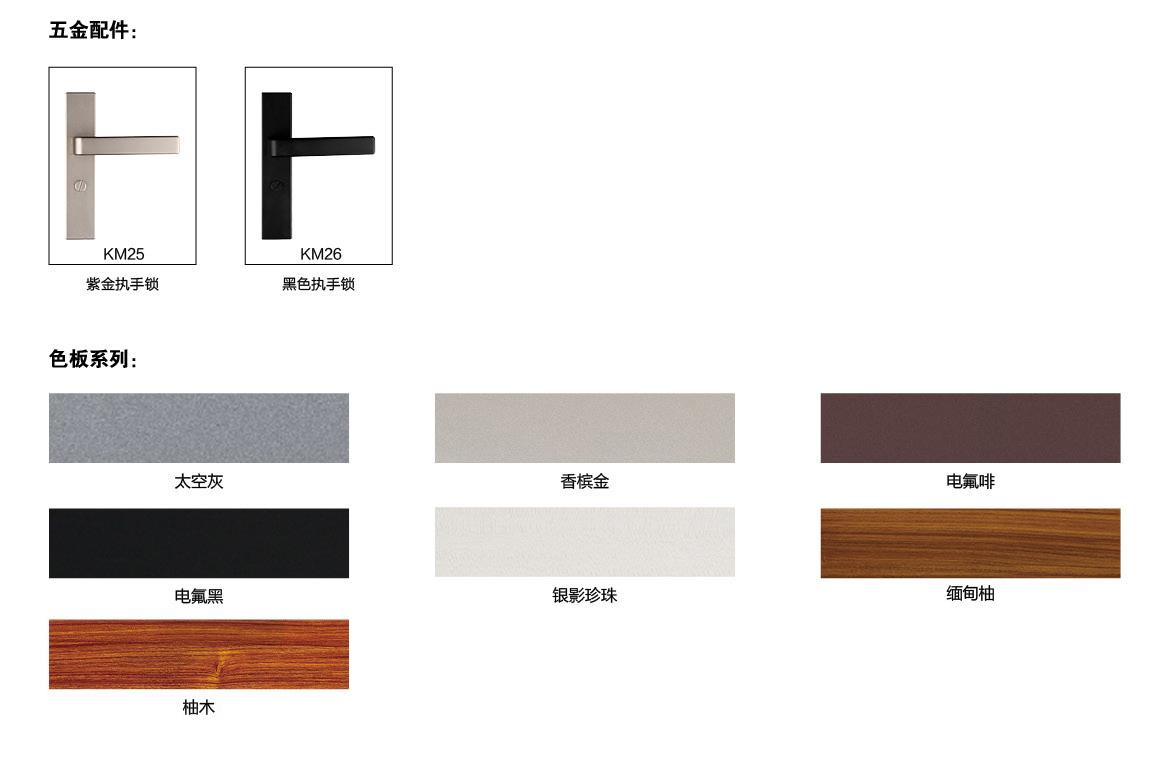 1.4银海铝合金平开门80系列-电氟黑型的五金与颜色种类