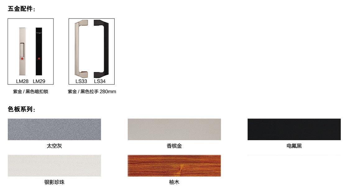 63简窄推拉门-电氟黑五金配置与其他款式颜色