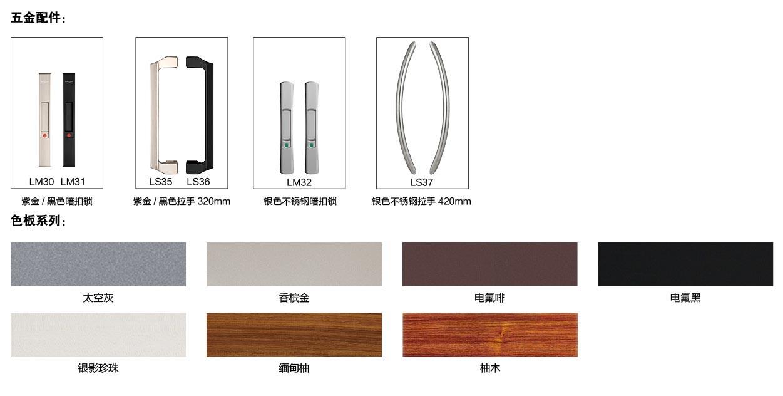 80银海推拉门-柚木色的五金配件与其它色系